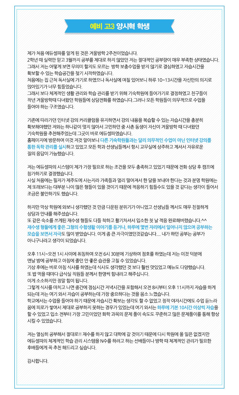 윈터스쿨 학생후기4