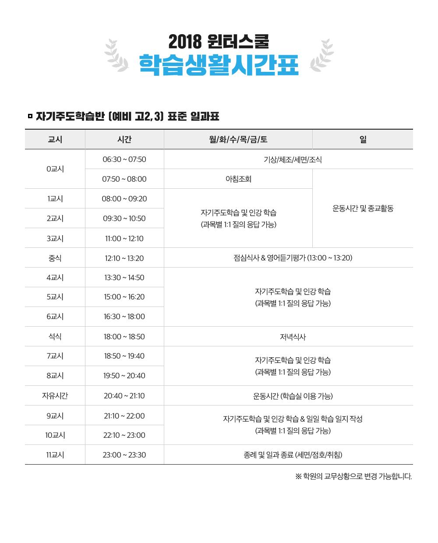 2018윈터스쿨_학습생활시간표