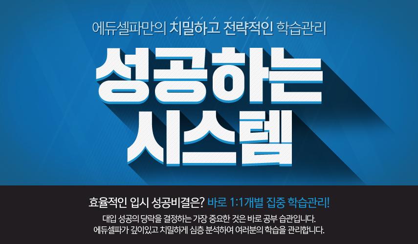 성공하는시스템_배너