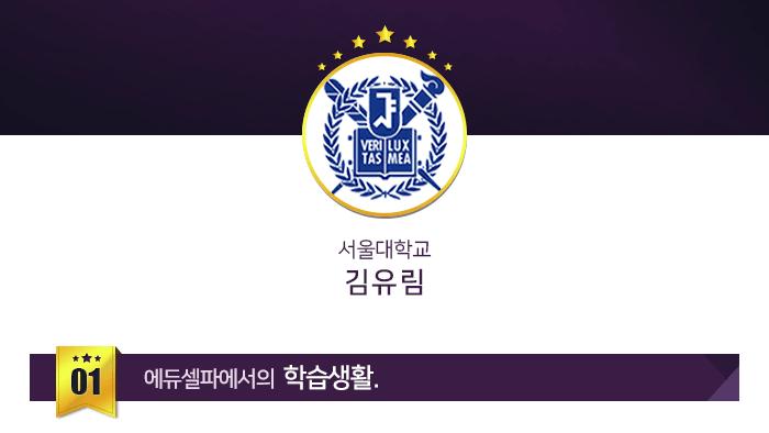 김유림 합격자후기 m_1