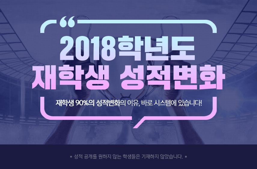 2018성적변화 배너