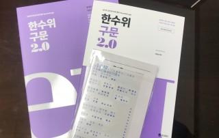 이충권 특강 기념 책 선물 3