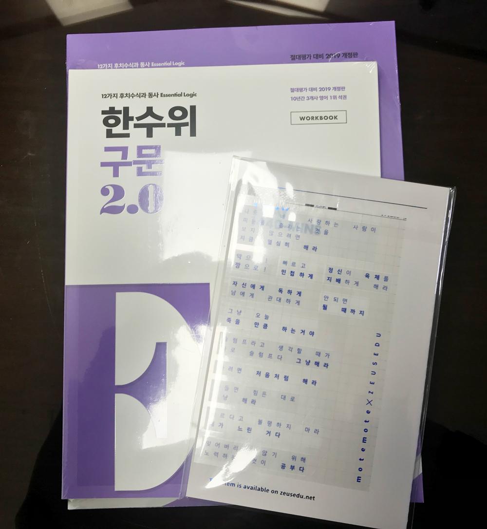 이충권 특강 기념 책 선물 2