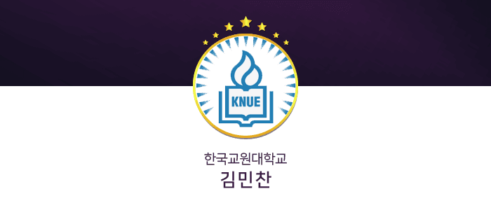 한국교원대 김민찬후기1