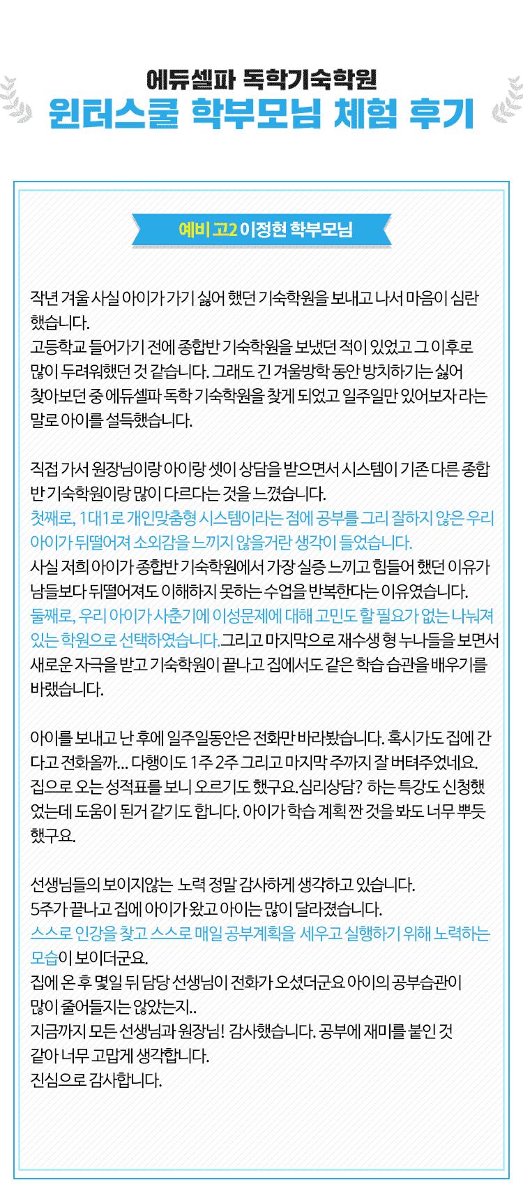 2019윈터스쿨 학부모 후기 모바일