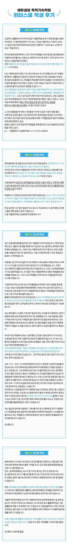 2019윈터스쿨 학생 후기 모바일