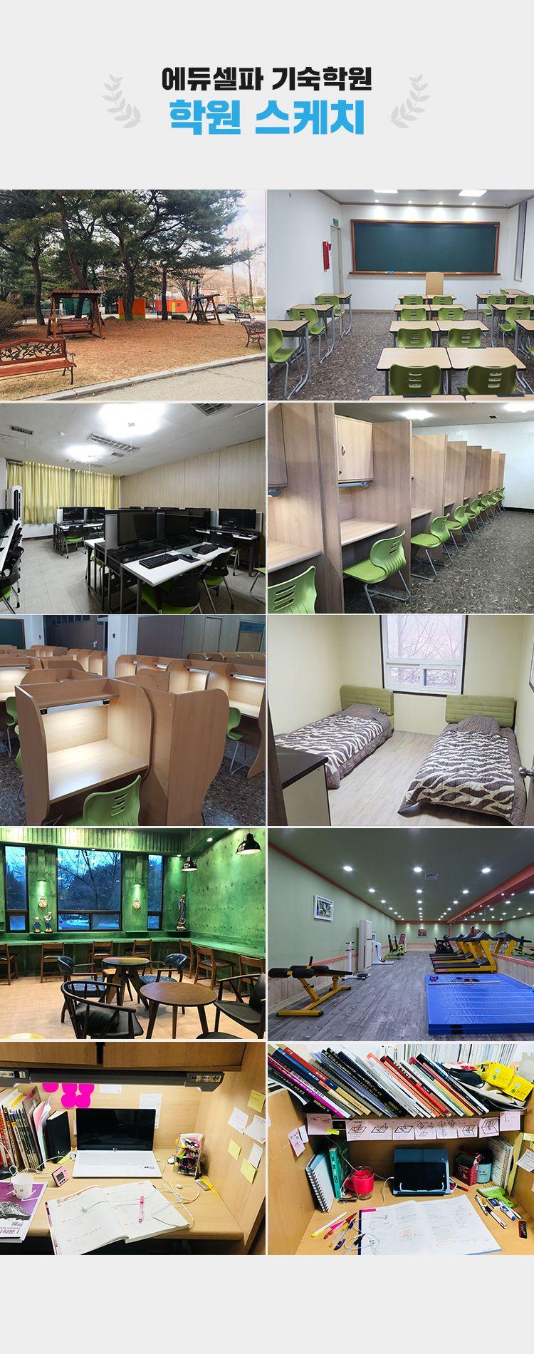 2019 윈터스쿨 학원스캐치 모바일
