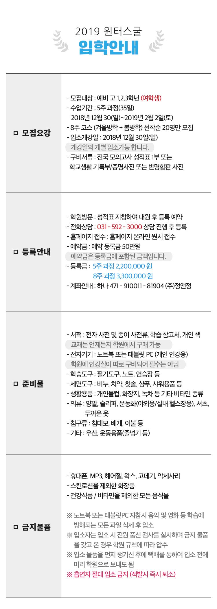 2019 윈터스쿨 시간표 입학안내 모바일