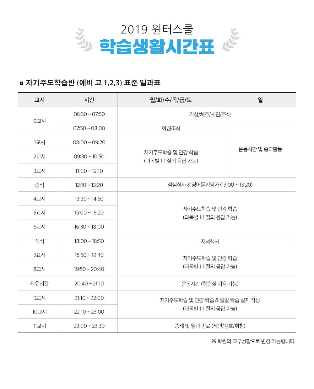 2019 윈터스쿨 시간표 pc