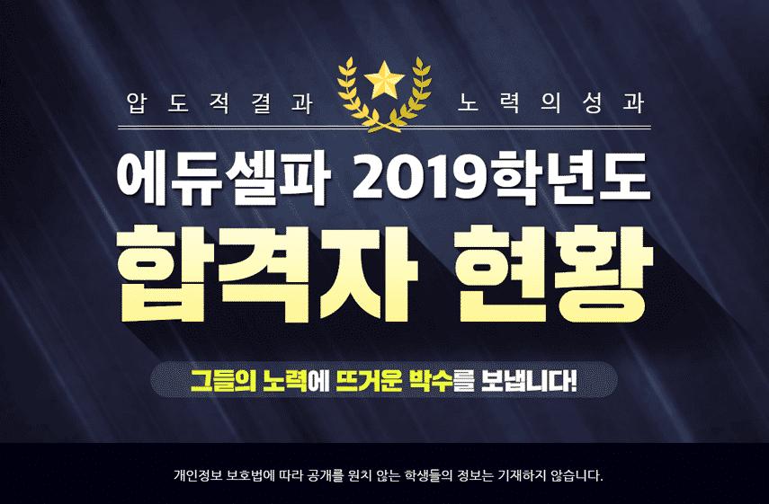 2019합격자현황배너