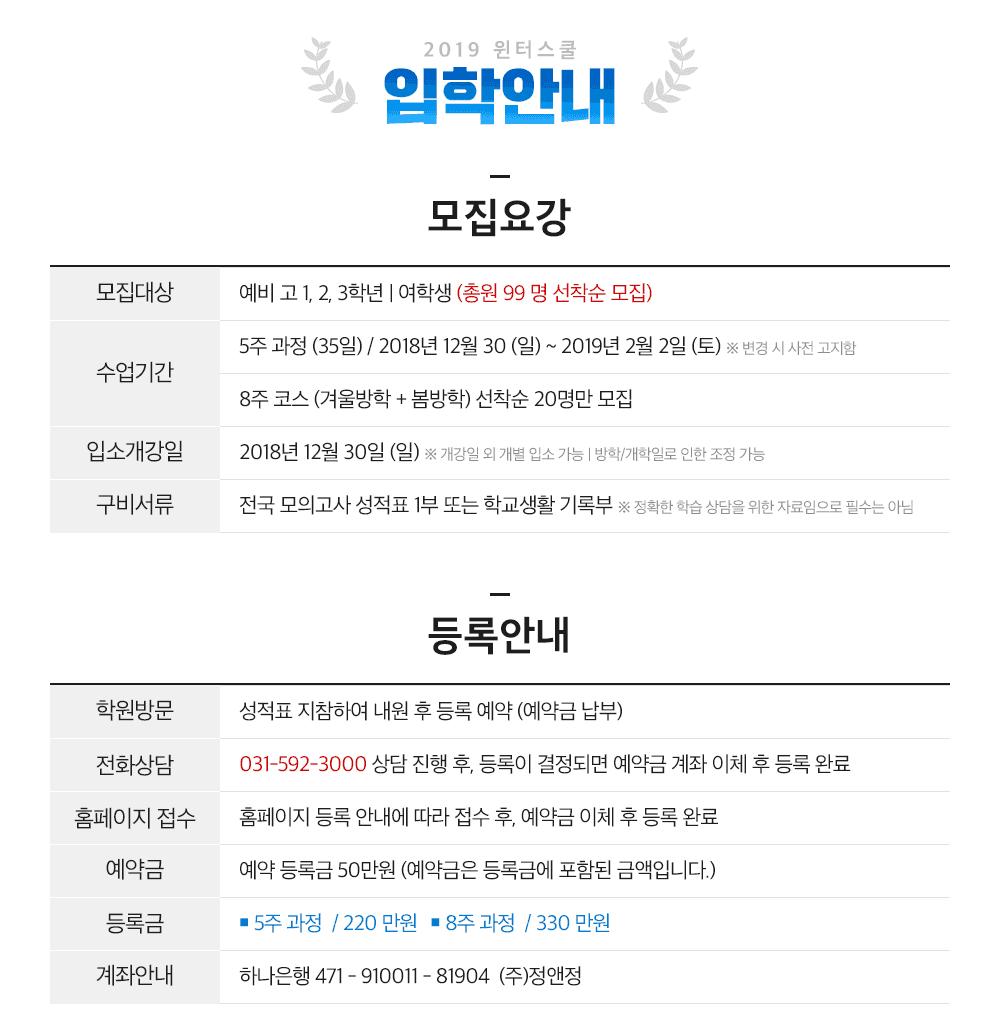 2019 윈터스쿨 여학생 모집요강