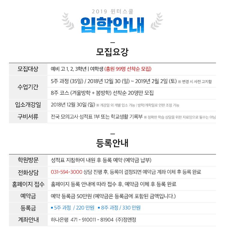 2019 윈터스쿨 여학생 모집요강 모바일