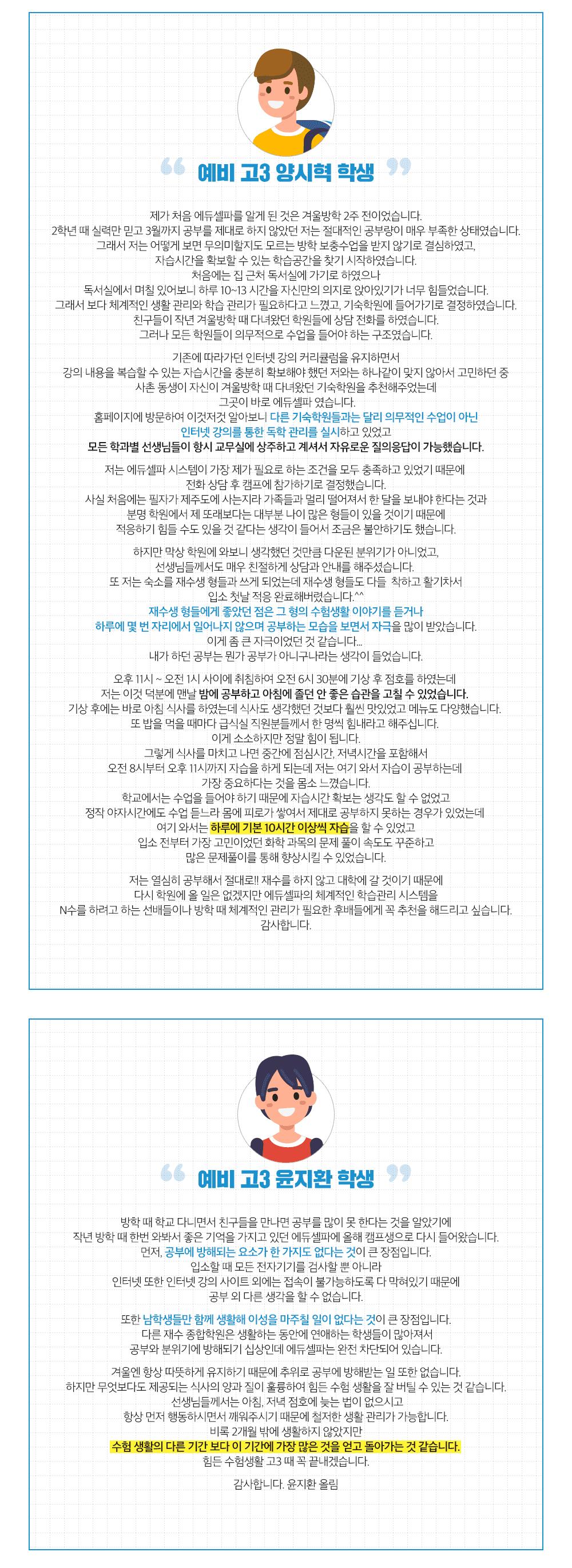2019 윈터스쿨 후기 2
