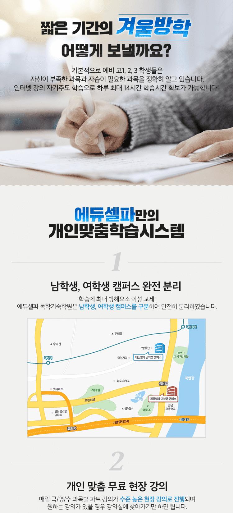 에듀셀파 여학생 독학기숙학원 윈터스쿨 소개 모바일1