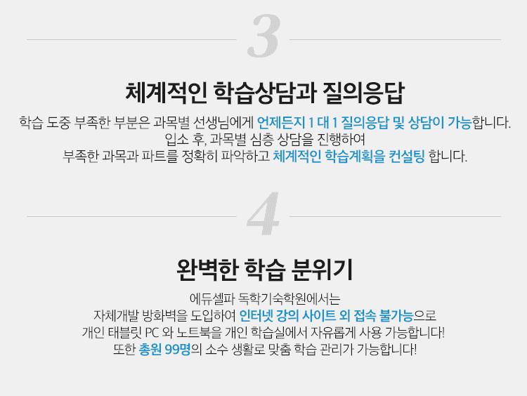 에듀셀파 여학생 독학기숙학원 윈터스쿨 소개 모바일2