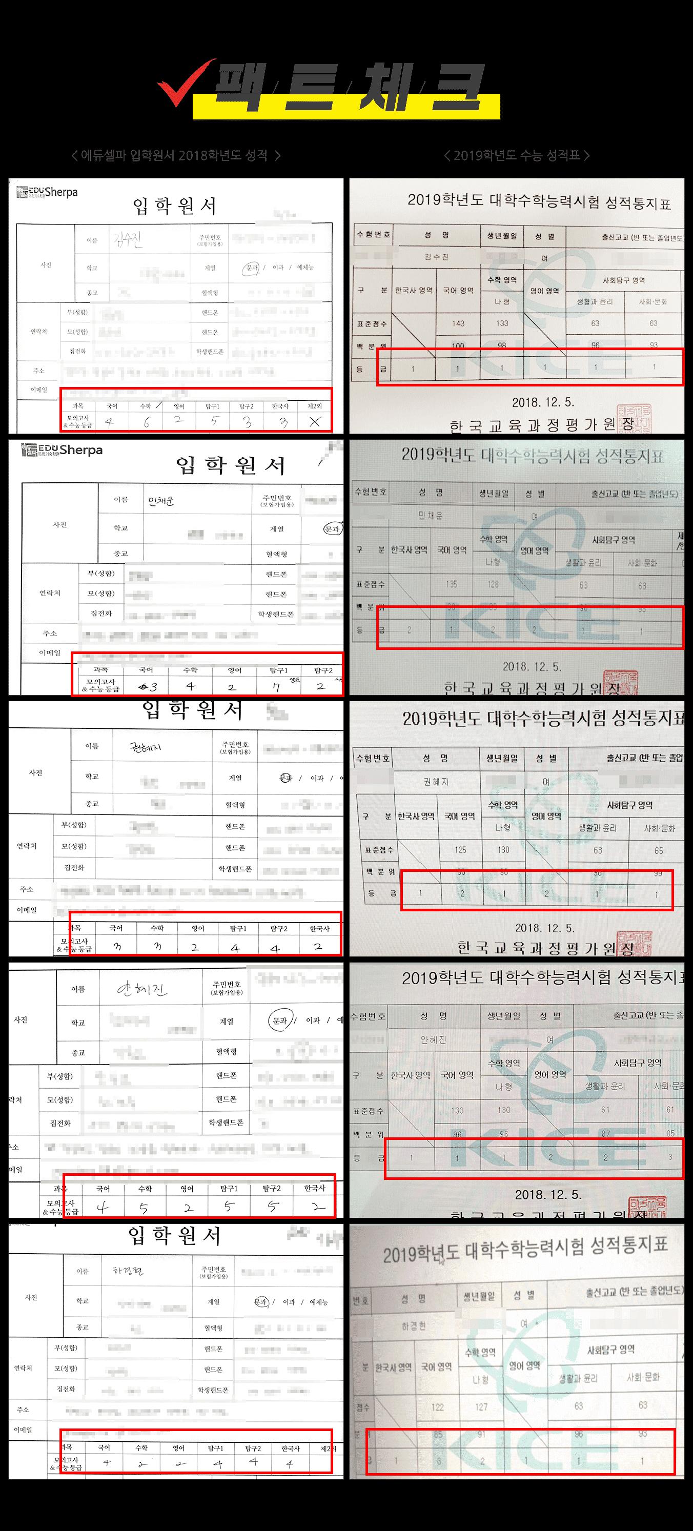 성적변화스토리 성적표 팩트 모바일