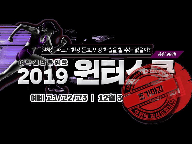 2019윈터스쿨 마감 배너 모바일