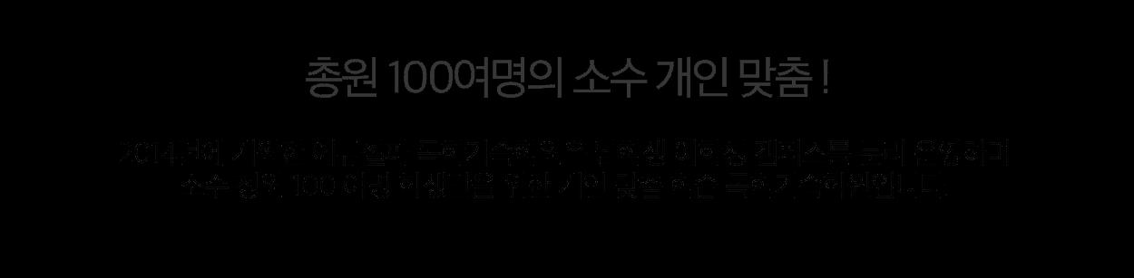 총원 100여명의 소수 개인맞춤
