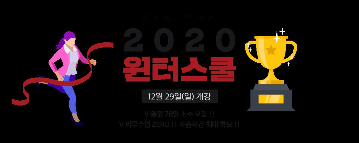 2020년 여학생 윈터스쿨 PC 배너