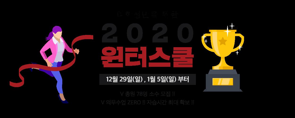 2020 윈터스쿨 배너 pc