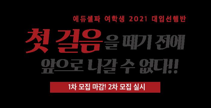 에듀셀파 여학생 독학기숙학원 선행반 배너