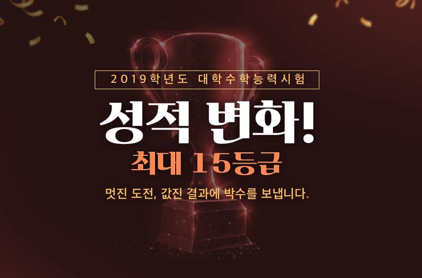 2019학년도 수능 성적변화 배너